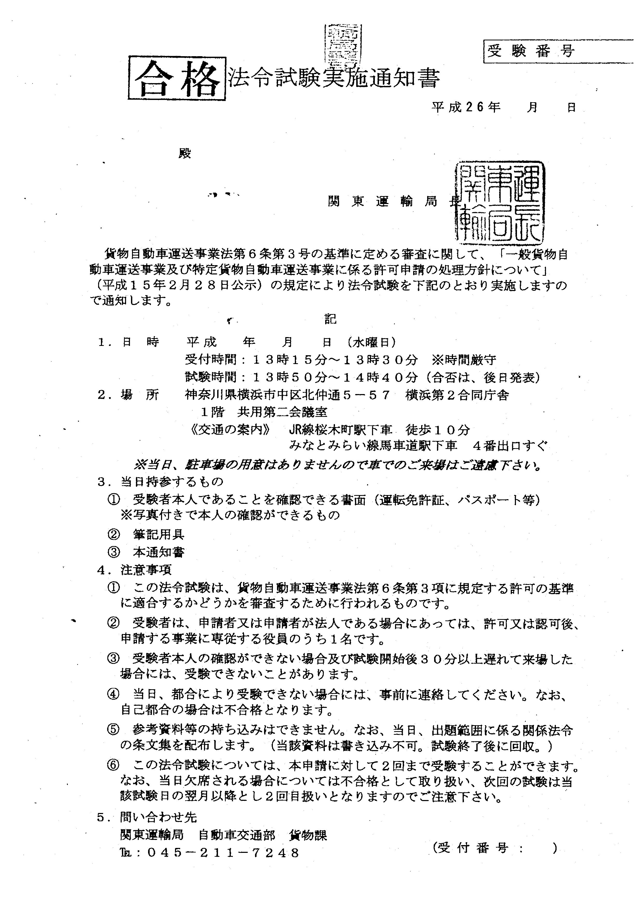 法令試験合格通知書コピー