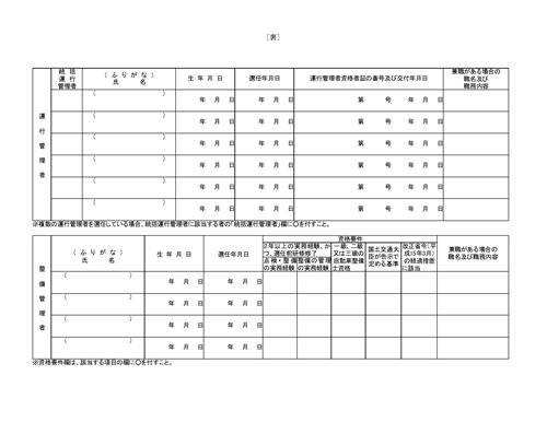 運行管理者、整備管理者選任届イメージ-2