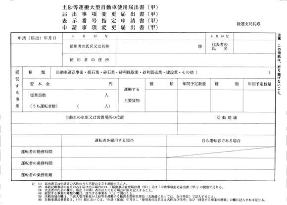 (甲)土砂等運搬大型自動車使用届出書、届出事項変更届出書、表示番号指定申請書、申請事項変更届出書