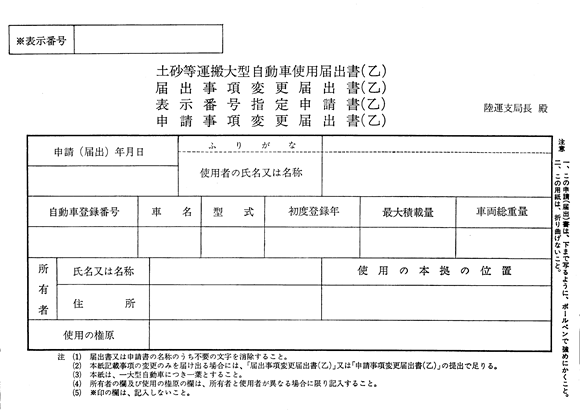 (乙)土砂等運搬大型自動車使用届出書、届出事項変更届出書、表示番号指定申請書、申請事項変更届出書