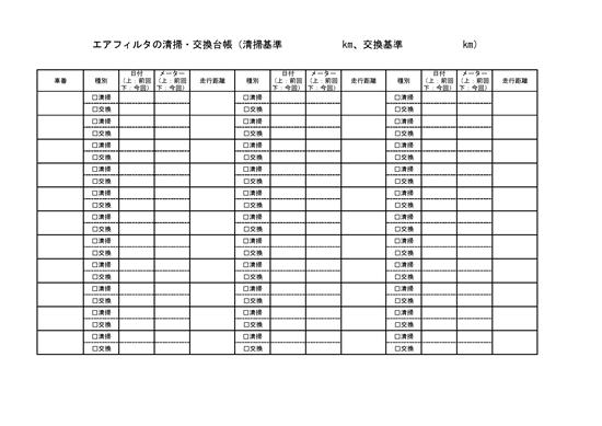 グリーン経営認証を取得しませんか 横浜川崎営業ナンバー支援 ...