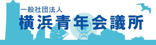 横浜青年会議所