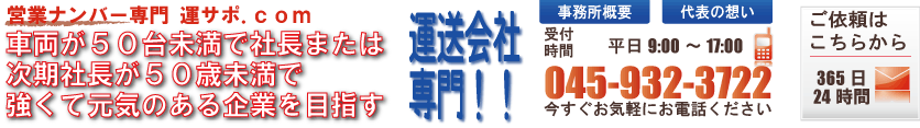 横浜川崎営業ナンバー支援センター本部 車両50台未満、社長または次期社長が50歳未満の強くて元気のある企業を目指す運送企業専門 一般貨物専門行政書士 鈴木事務所