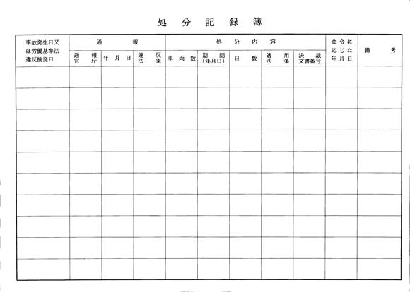 処分記録簿